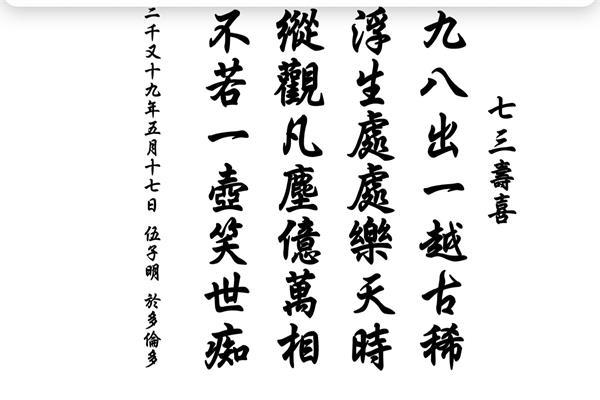 伍子明著名风水大师七十三寿喜1