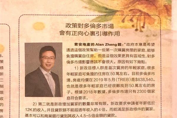 地产周刊 – Alan Zheng解读加拿大政府公布零息补贴买房1