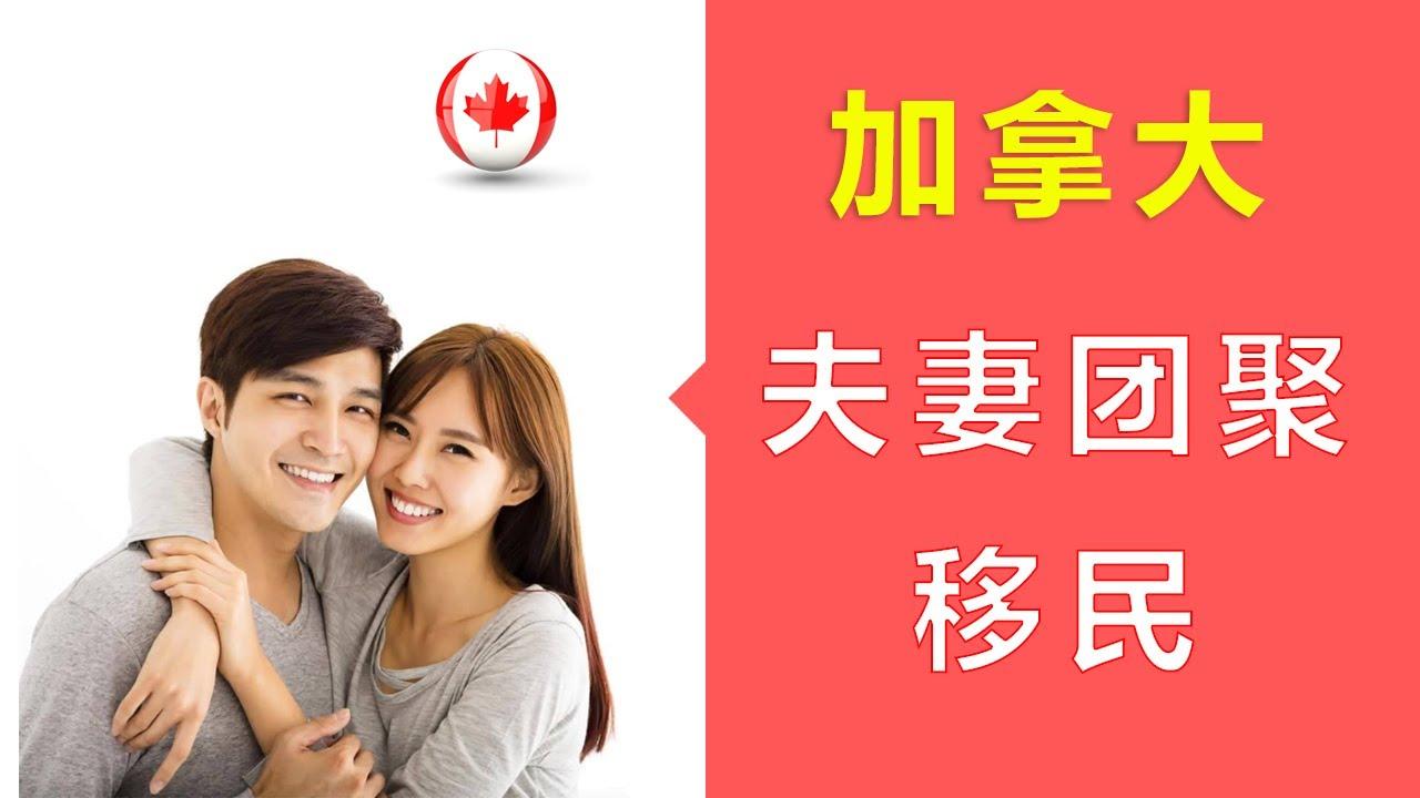 重磅利好!加拿大配偶担保申请照常进行中,不受疫情影响!5