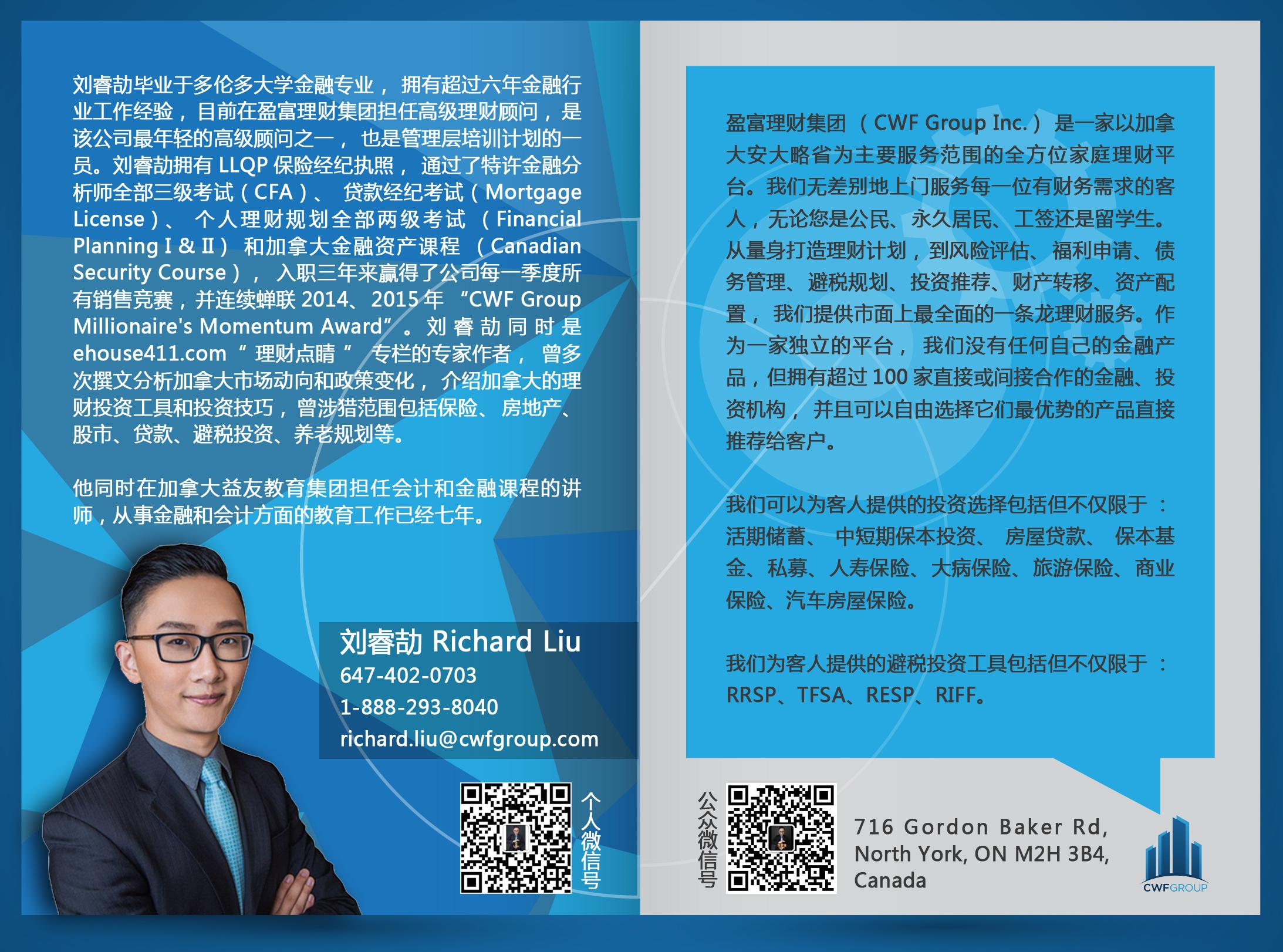 加拿大 理财 金融 盈富理财集团 刘睿劼