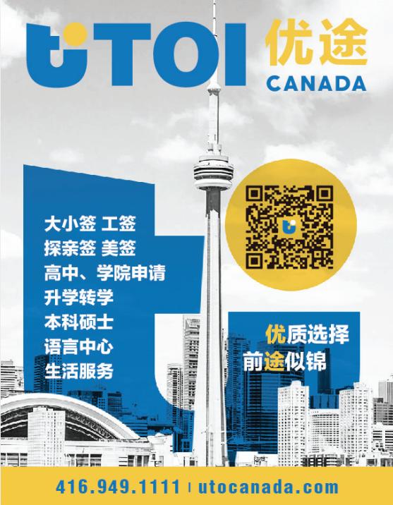 加拿大_多伦多_留学_移民_置业_投资.png