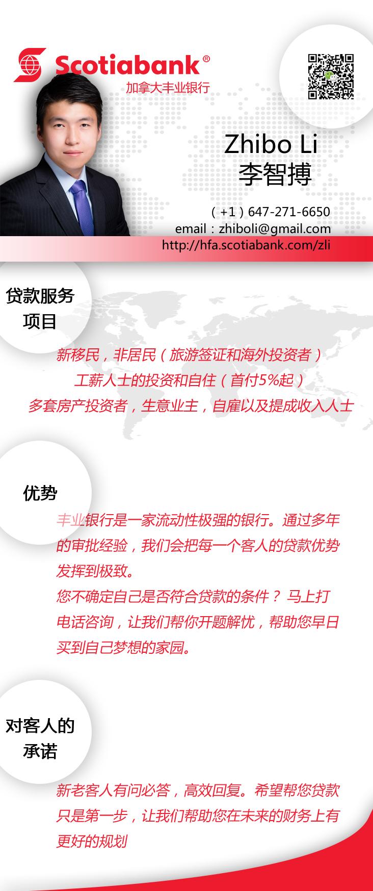 李智搏 ehouse411 新移民 非居民 贷款