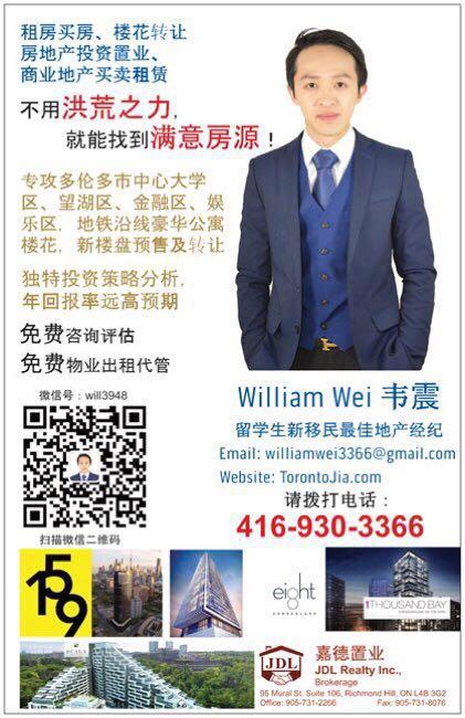 加拿大 多伦多 房地产 经纪 Willliam Wei ehouse411