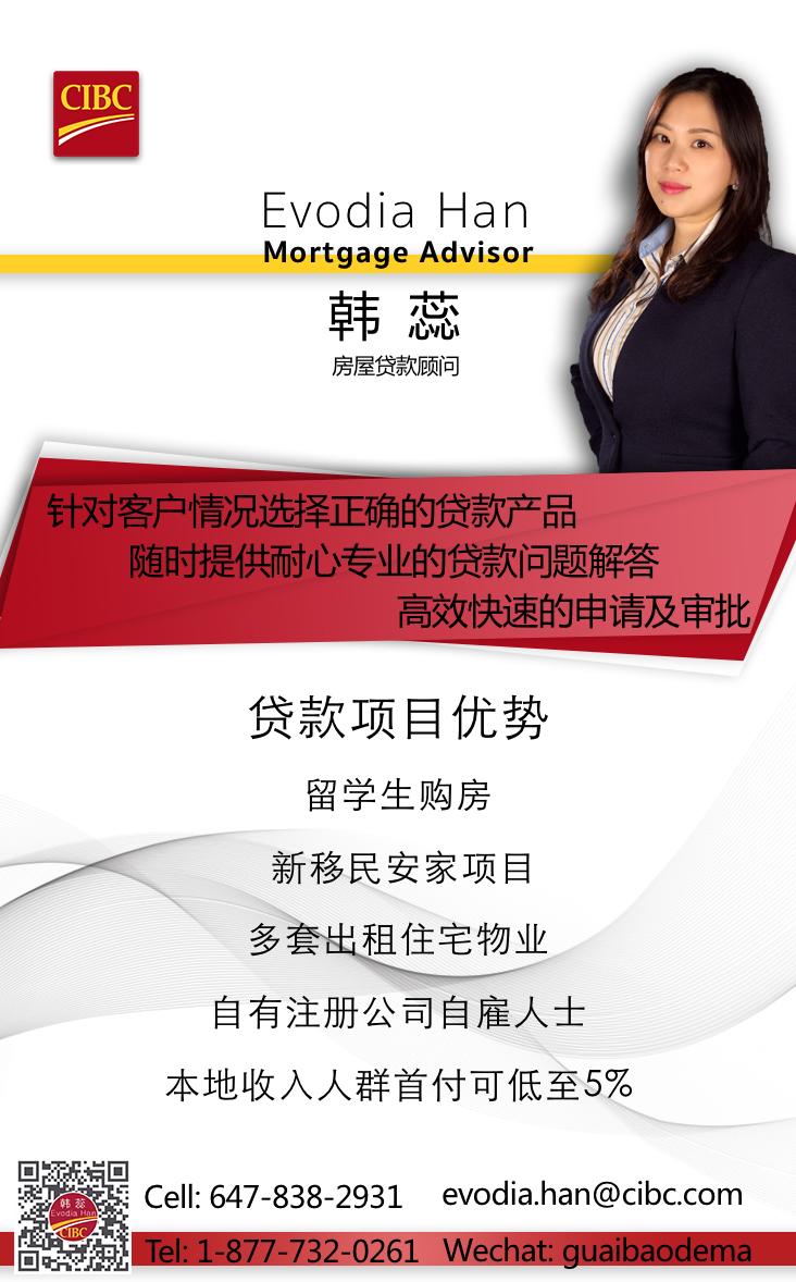 Evodia Han/ 房屋贷款顾问/ eHouse411