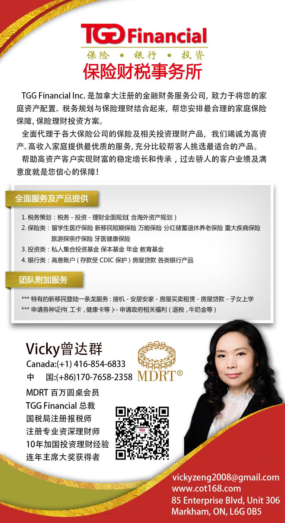 Vicky Zeng 曾达群/Financial/保险/税务/Tax/ehou411