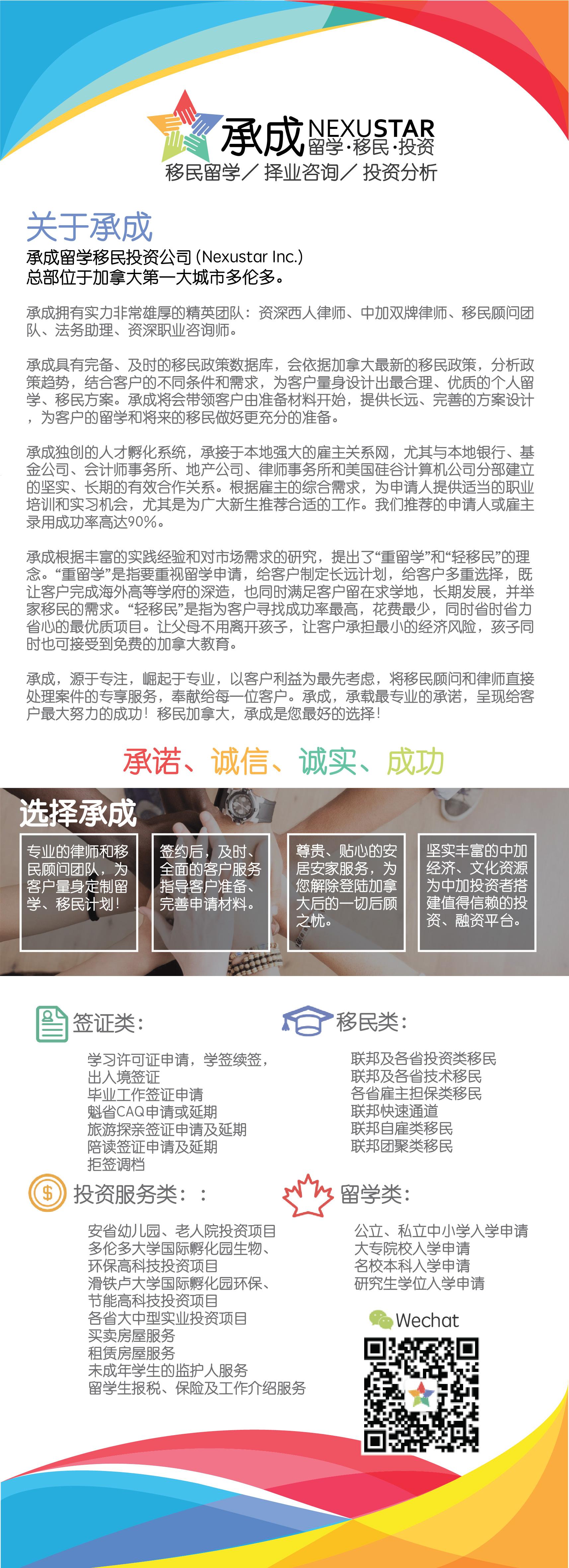 承成移民留学投资公司/承成/移民/投资/留学/Nexustar/加拿大留学/加拿大移民
