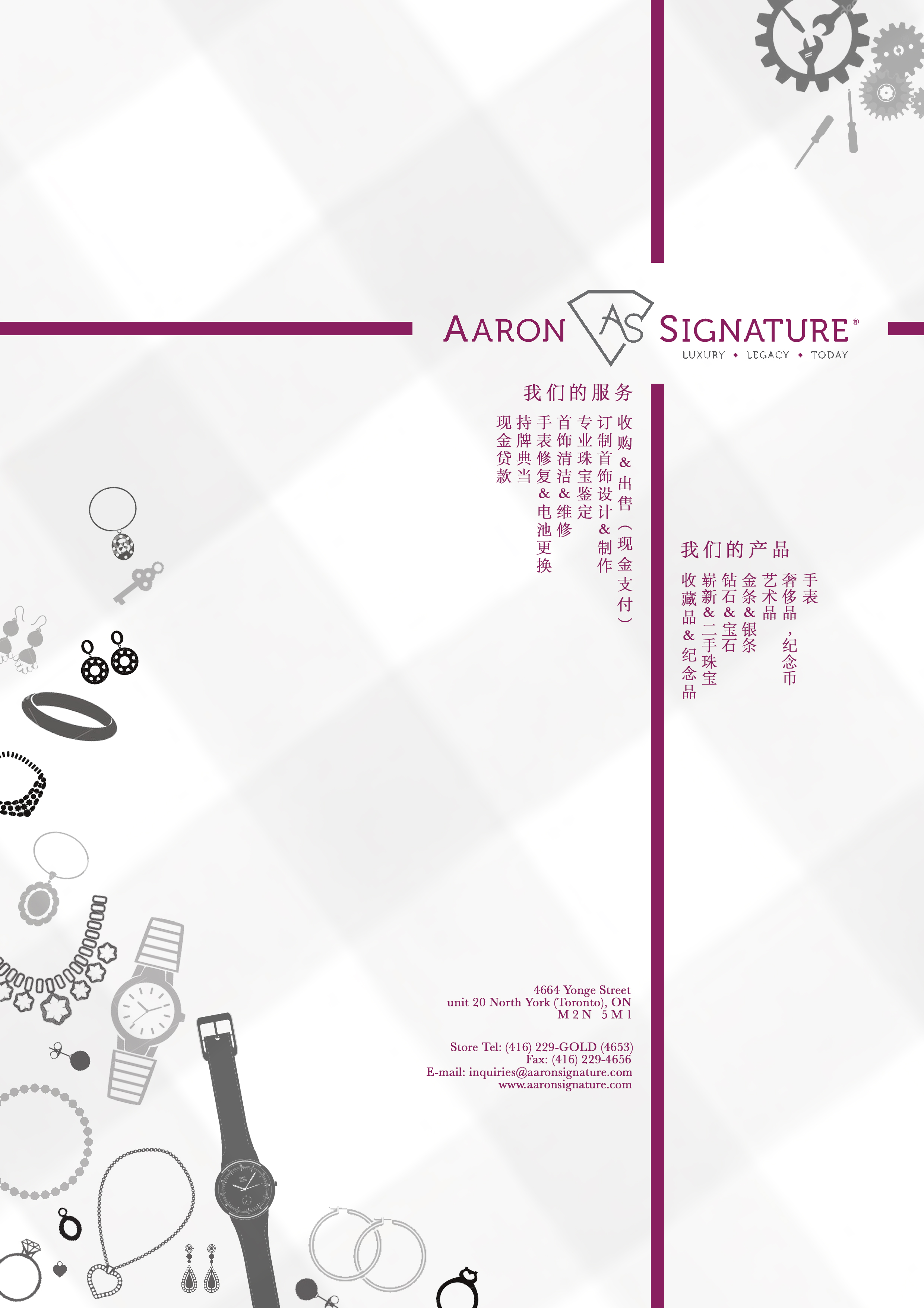 珠宝收购 出售 鉴定 二手 Aaron Signature ehouse411