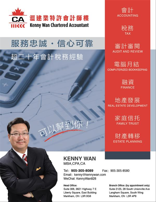 kenny wan ad-final.png
