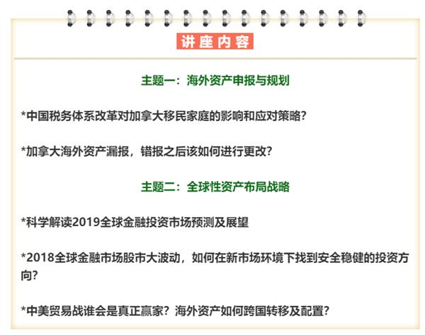 """【新移民商业发展中心】邀请函 """"2019年首场税季动员大会""""1"""