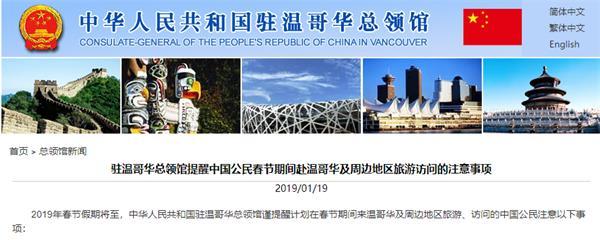 中国总领馆发布重要提示1
