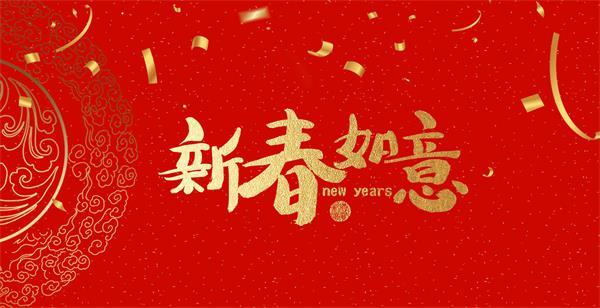 祝您新春快乐,万事如意!1