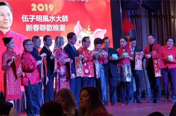 风水大师伍子明于2月25日晚举行一年一度新春联欢晚宴1