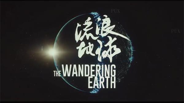 席卷全球的科幻电影《流浪地球》1