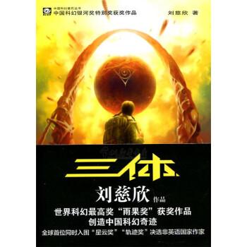 席卷全球的科幻电影《流浪地球》3