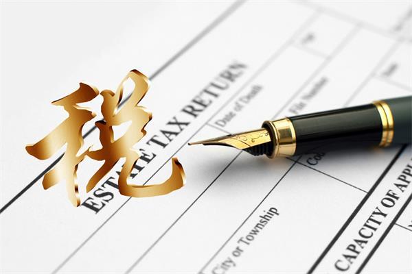 正规报税,规划家庭投资理财新方向 ——2019年财富人生税季讲座2