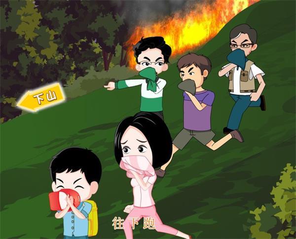 【收藏】野外火灾如何自救5