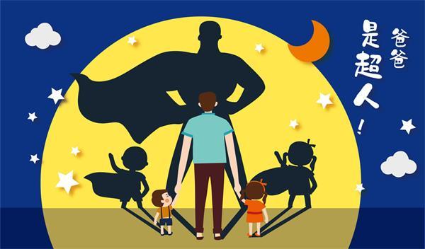 爸爸是超人!6月16日快乐父亲节1