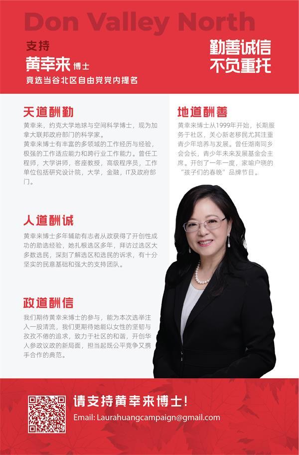 迎战2019年联邦大选的女中豪杰——黄幸来博士3