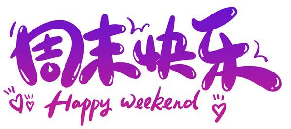 【疯狂周末玩不停】美食、展览、艺术节2