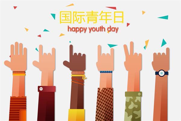 """""""你们是世界的未来!""""加拿大总理致辞""""国际青年日""""2"""