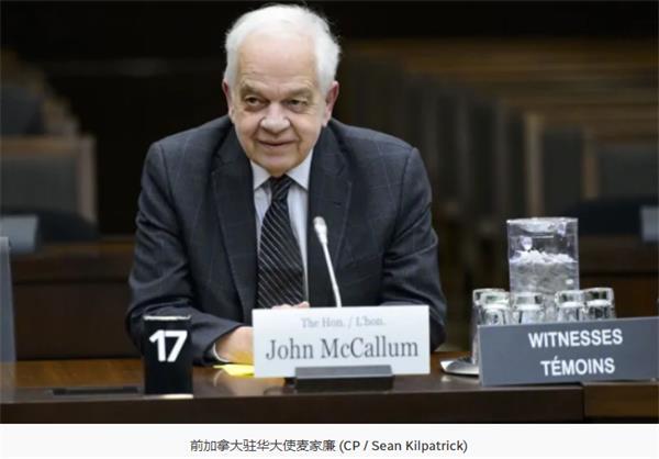 开启中加两国对话新开端!加拿大任命新任驻华大使4