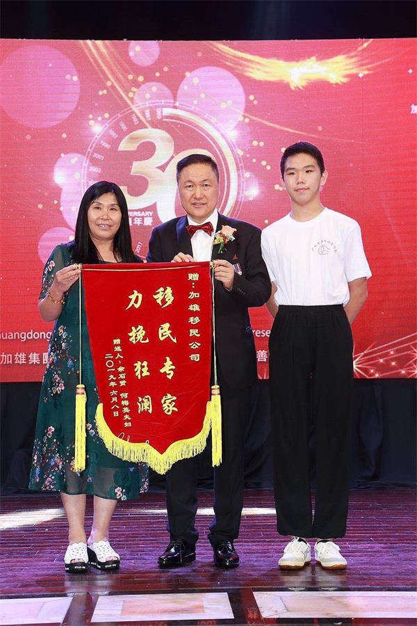 广东商会慈善颁奖晚宴暨加雄集团30周年庆隆重举行5