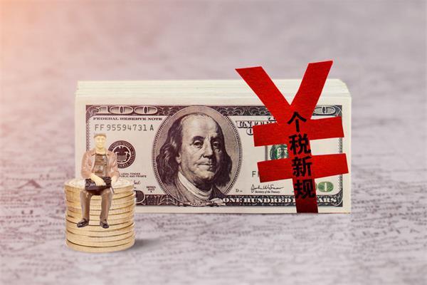 低利率CRS时代,移民资产与税务规划何去何从7
