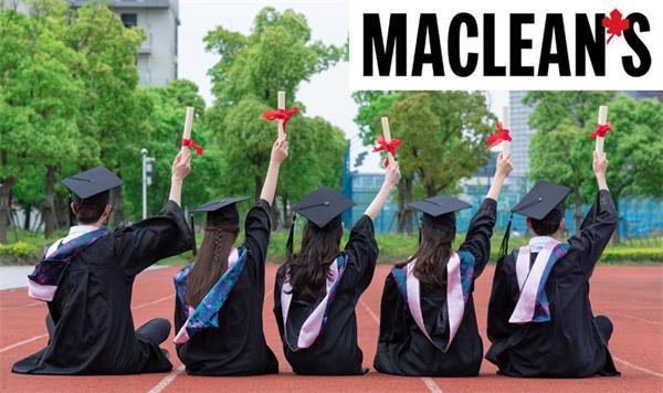 麦克林权威发布:2020年加拿大最佳大学排名1
