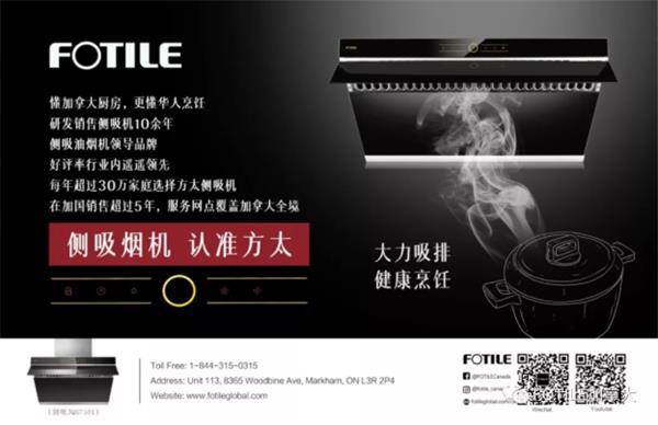 加量不加价,方太第三代侧吸油烟机预售开启9