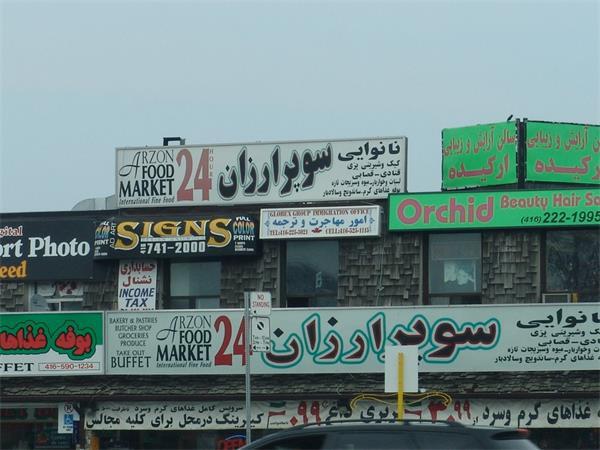 安省又增3例!多伦多是伊朗境外最大的伊朗社区!9
