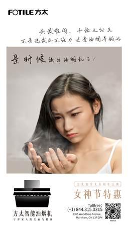 关爱呼吸健康,女神节方太焕新计划开启1