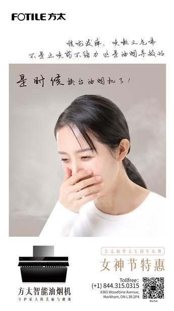 关爱呼吸健康,女神节方太焕新计划开启3