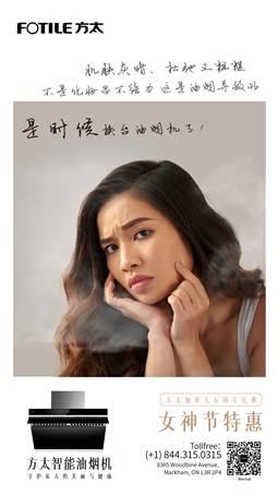 关爱呼吸健康,女神节方太焕新计划开启11