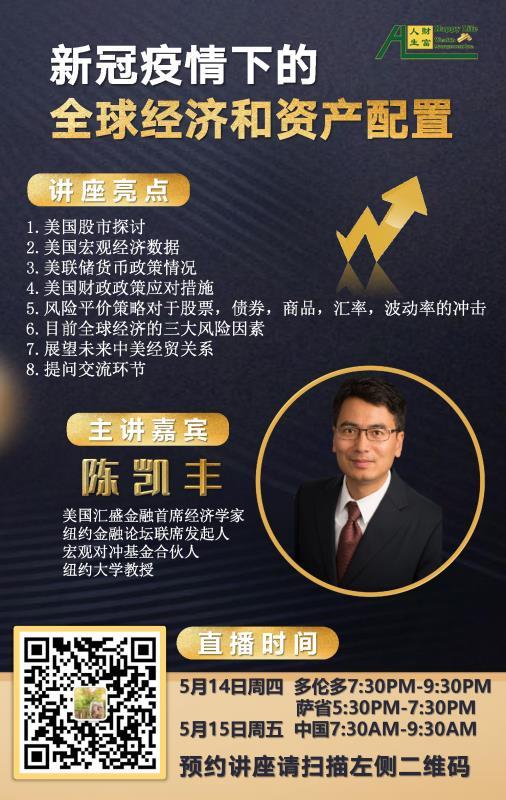 巴菲特年会特邀在线嘉宾陈凯丰博士做客财富论坛直播间7