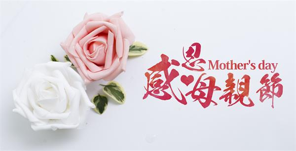 Happy Mother's Day!感恩!2020 特殊的母亲节1