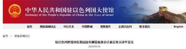 突发!暗藏多少玄机?中国驻以色列大使不幸离世!8
