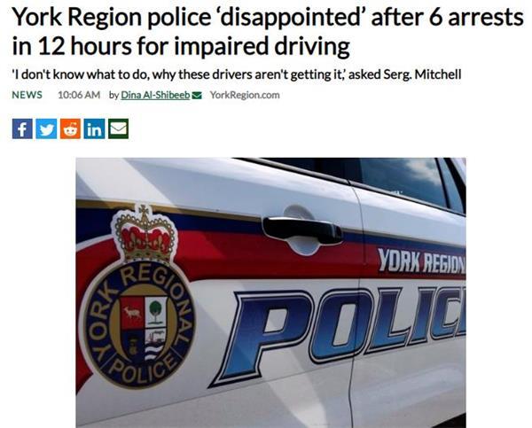 史上最严!约克区12小时内竟有6名司机涉不清醒驾驶被捕!1