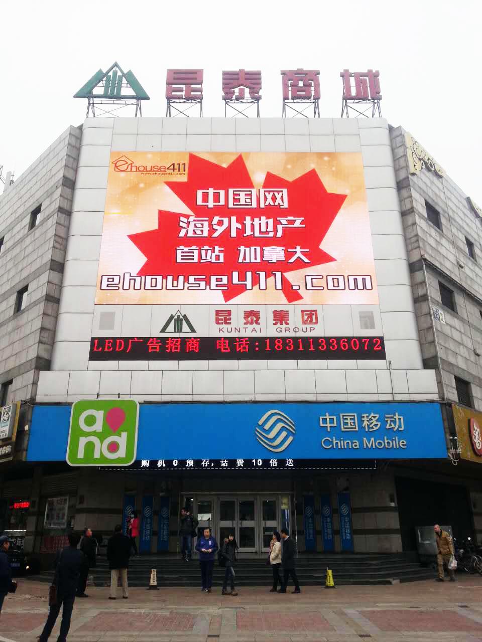 中国网 海外地产 广告 北京 朝外