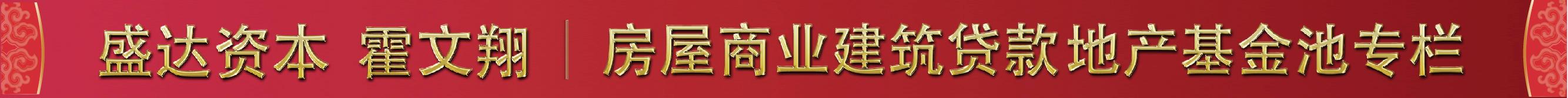 霍文翔通栏地产专栏-01.jpg