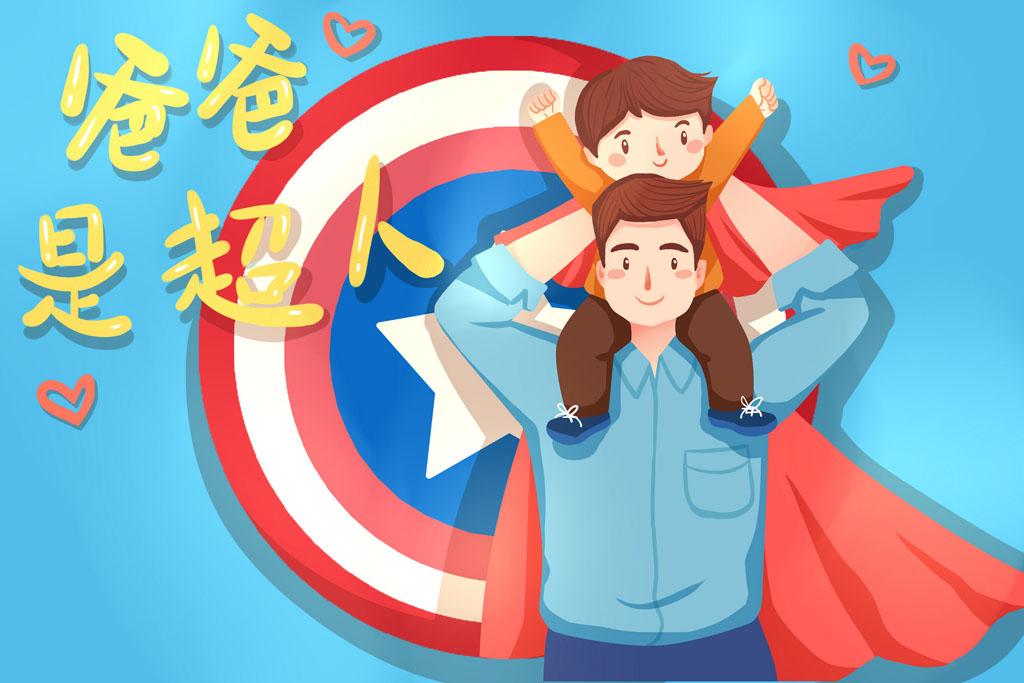 爸爸是超人!6月16日快乐父亲节