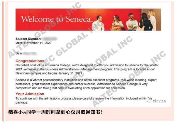 CICVISA顺达又一成功案例:申请心仪学院,仅一周拿到录取通知书1