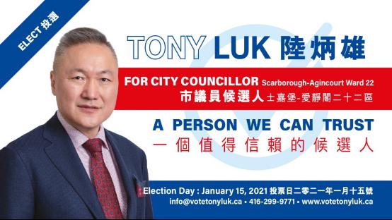 陆炳雄参加士嘉堡爱静阁选区多伦多市议员补选11
