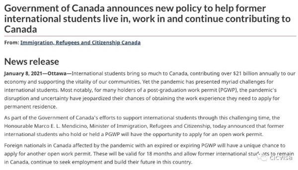 重磅利好!加拿大政府宣布新政国际学生毕业工签(PGWP)过期可延期1