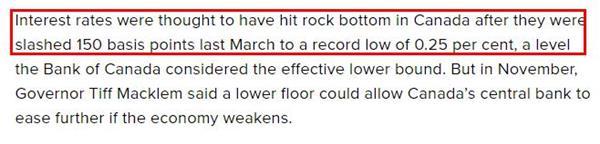重磅!刺激经济复苏!加拿大央行基准利率或将降至零2