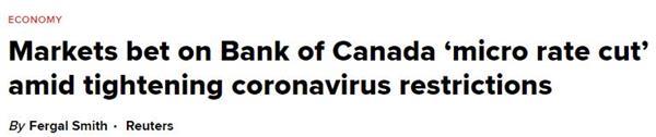 重磅!刺激经济复苏!加拿大央行基准利率或将降至零3