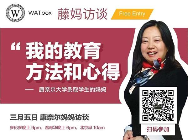 锁定藤妈访谈!帮孩子完成爬藤梦想!【WATbox】微播客3月5日 1
