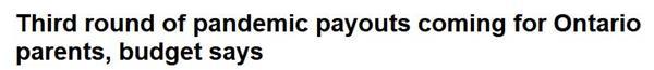 安省预算案出炉!虽赤字巨大但仍新增疫情补贴及税务优惠7