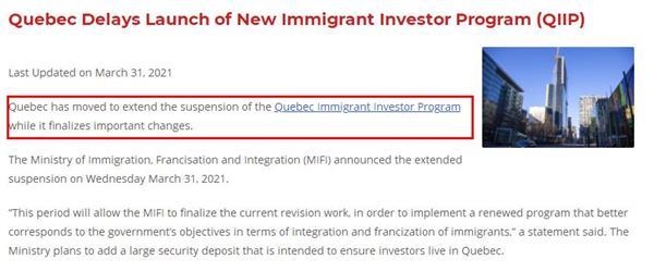 重磅!零语言要求的项目或将就此终结!加拿大福利最好省的投资移民项目4