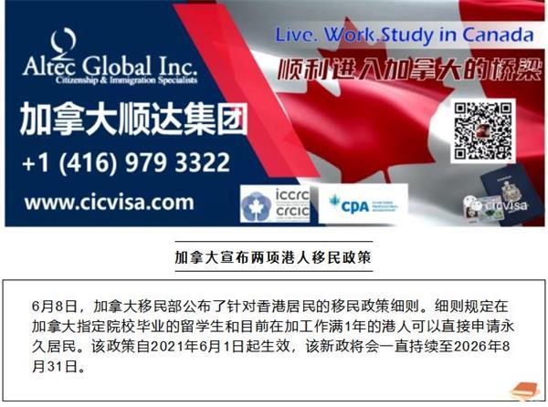 重磅!香港居民来加拿大留学就能移民!1