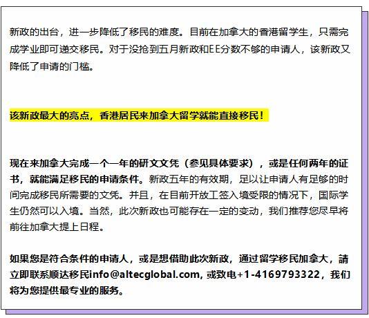 重磅!香港居民来加拿大留学就能移民!4
